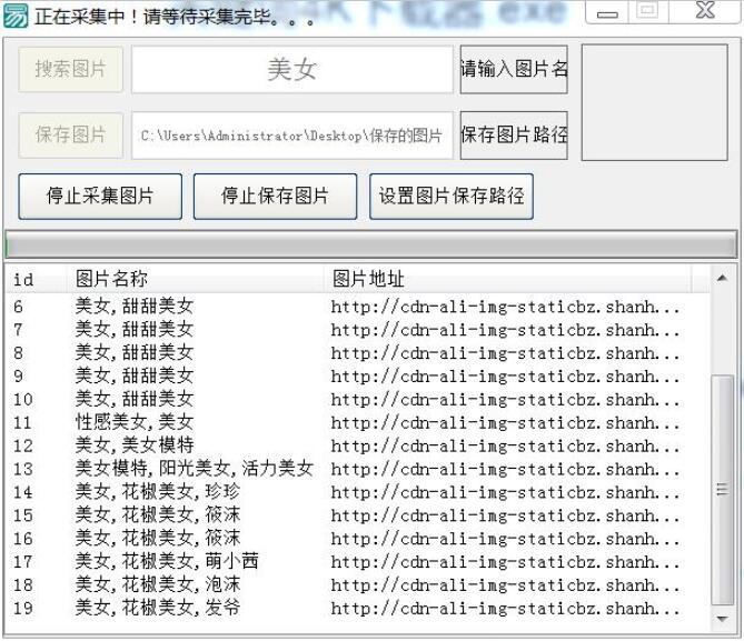 各种关键词4K搜索图片采集下载软件