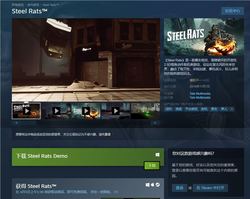 Steam免费喜+1《Steel Rats》游戏