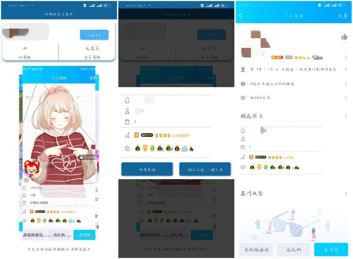 安卓QQ装逼满钻名片生成软件